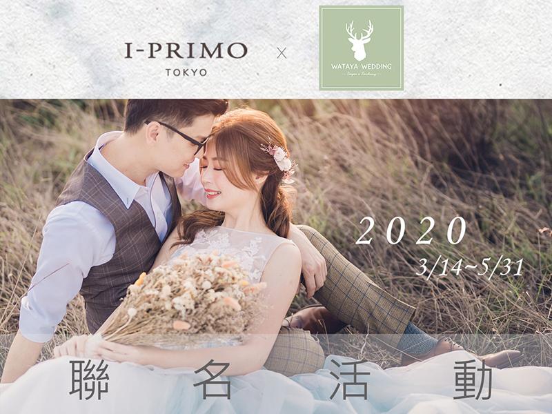台中綿谷 X IPRIMO 限時聯名活動 (2020/3/14~5/31限定)