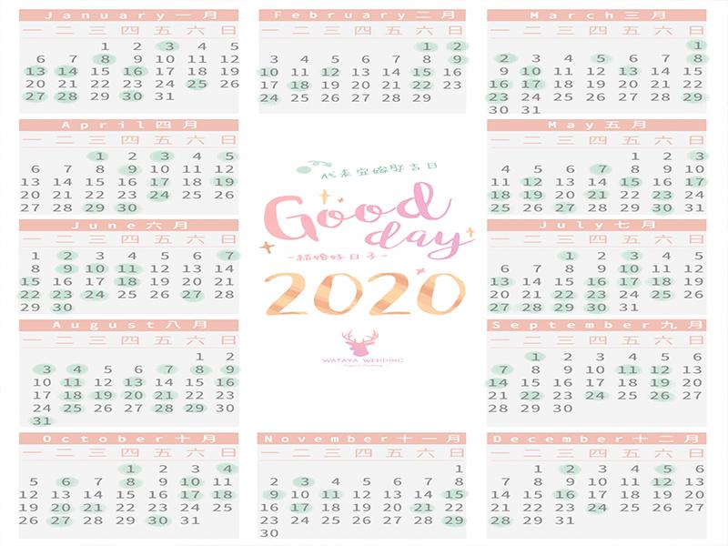 2020 宜嫁娶表 綿谷幫你整理好囉!宴客好日子 儀式好日子全部看這裡。