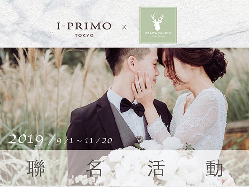 台北綿谷 X IPRIMO 限時聯名活動 (2019/9/1~11/20限定)