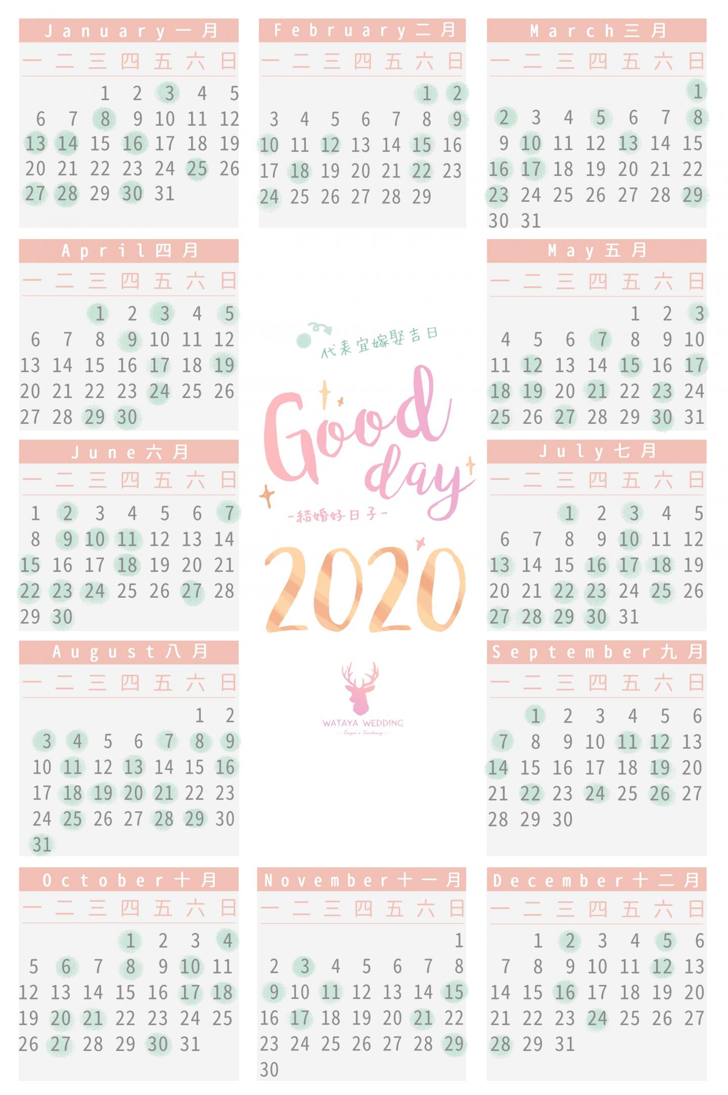 2020年宜嫁娶表