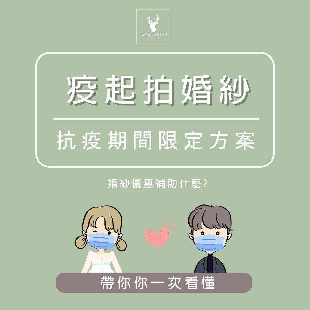 【疫起拍婚紗】抗疫期間限定方案(6/15-7/15限定)
